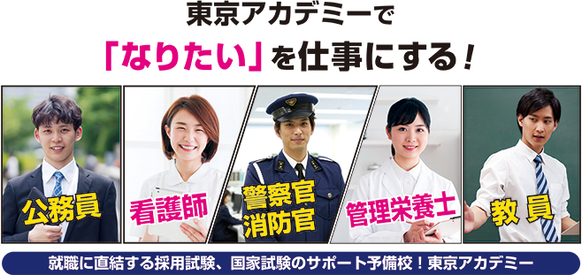 アカデミー 看護 東京