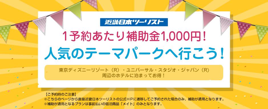 fb6d15569cc1 近畿日本ツーリスト